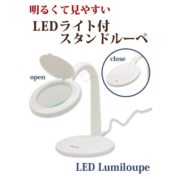 LEDライト付 ルーペ 虫眼鏡 拡大鏡 スタンド ルーペ 送料無料 ルミルーペ|loupe|02