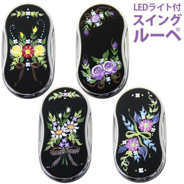 LEDライト付き スイングルーペ CLE-35PP 3.5倍 35mm ポケットルーペ スライドルーペ 手描き花柄|loupe