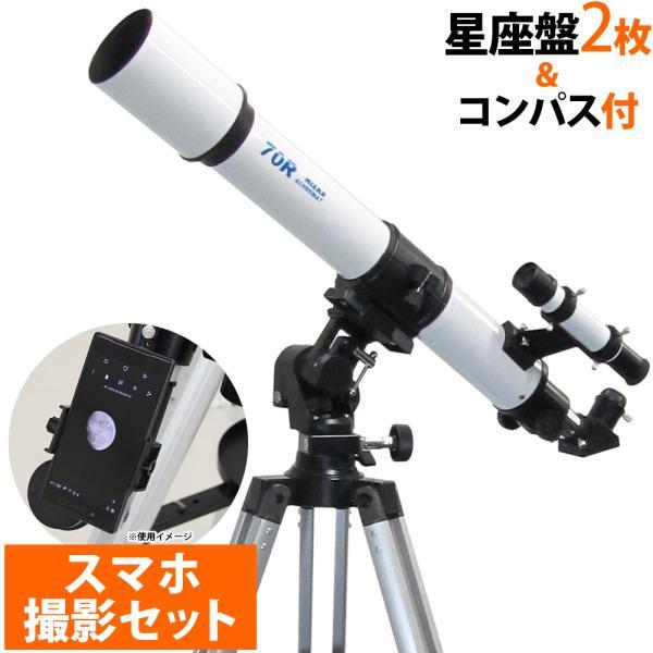 天体望遠鏡 スマホ 子供 初心者 MT-70R-S 35倍-154倍 70mm 小学生 屈折式|loupe