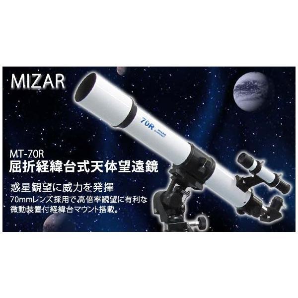 天体望遠鏡 スマホ 子供 初心者 MT-70R-S 35倍-154倍 70mm 小学生 屈折式|loupe|02