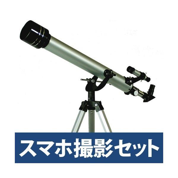 天体望遠鏡 スマホ 初心者 子供 小学生 カメラアダプター|loupe