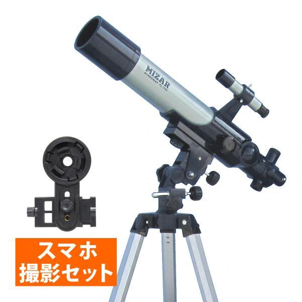 天体望遠鏡 スマホ 子供 初心者 小学生 カメラアダプター 屈折式 20倍-250倍 入学祝い|loupe