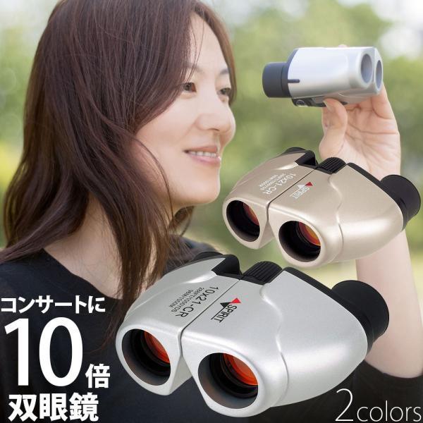 双眼鏡 10倍 ナシカ コンサート コンパクト 10×21CR-IR オペラグラス ライブ ドーム コンサート ライブ|loupe