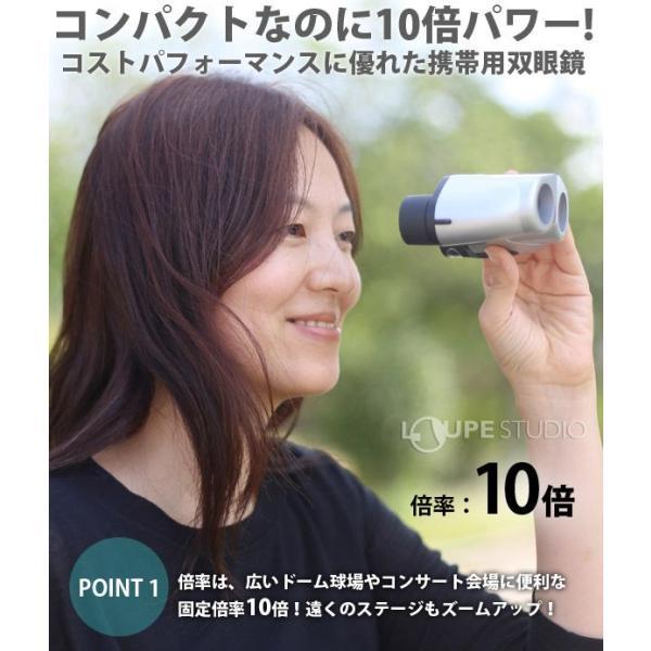 双眼鏡 10倍 ナシカ コンサート コンパクト 10×21CR-IR オペラグラス ライブ ドーム コンサート ライブ|loupe|03