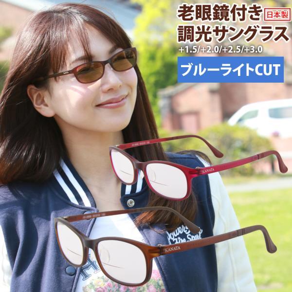 老眼鏡 調光 サングラス KANATA シニアグラス 日本製 ブルーライトカット 軽量 おしゃれ PCメガネ 紫外線カット 男性用 女性用 カジュアル