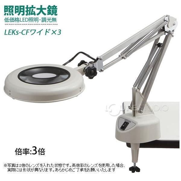 ルーペ LED照明拡大鏡 コンパクトフリーアーム・クランプ 取付式 調光無 LEKs ワイドシリーズ LEKsワイド-CF型 3倍