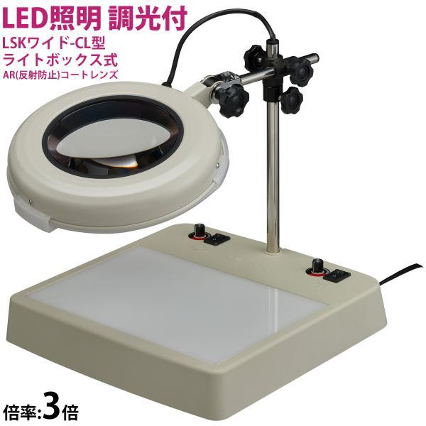 LED照明拡大鏡 LSKワイド-CL型 ライトボックス式 3XAR 3倍 オーツカ光学 拡大鏡 ルーペ led ライト付き 手芸 読書 作業用 業務用