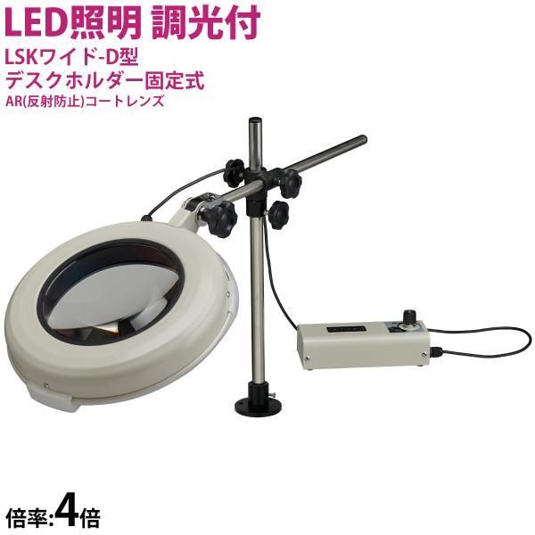 LED照明拡大鏡 LSKワイド-D型 デスクホルダー固定式 4XAR 4倍 オーツカ光学 拡大鏡 ルーペ led ライト付き 手芸 読書 作業用 業務