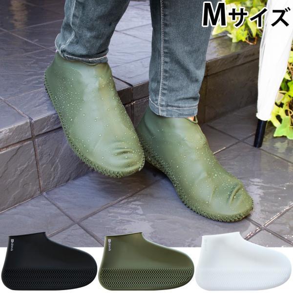 シューズカバー 防水 シリコン Mサイズ 大人 子供 雨 靴の上から レインウェア レディース メンズ ブラック クリア 靴カバー カテバ Kate