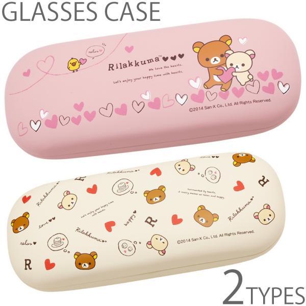 メガネケース リラックマ ハート メガネ ケース かわいい おしゃれ 眼鏡ケース メガネ用品 雑貨