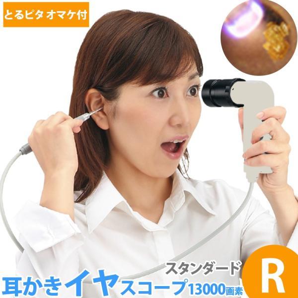 耳かき ライト イヤースコープ led ライト付 13000画素 R|loupe
