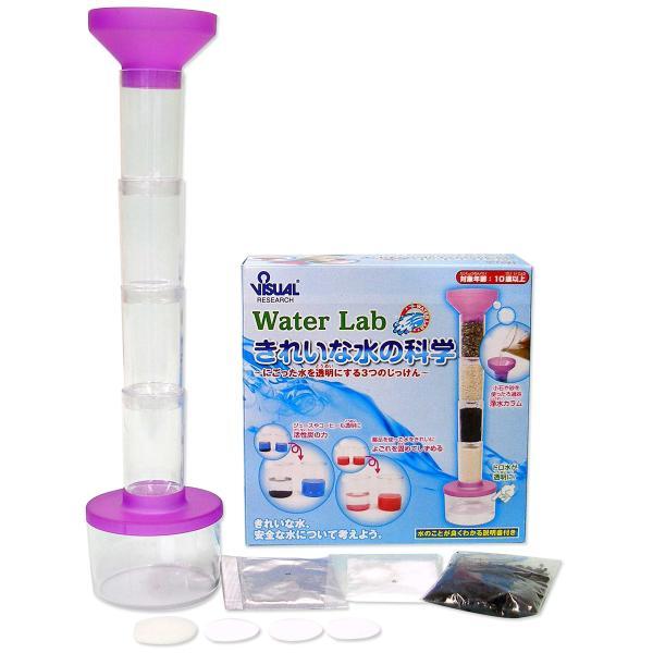 きれいな水の科学 実験セット じっけんセット キット グッズ 簡単 夏休み 自由研究 小学生 中学生 科学 理科 キット おもしろ実験 浄水カラム ろ loupe