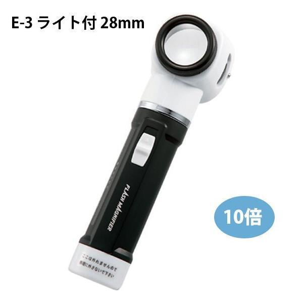 ルーペ 虫眼鏡 ルーペ E-3 ライト付 28mm 10倍 75708 シンワ測定