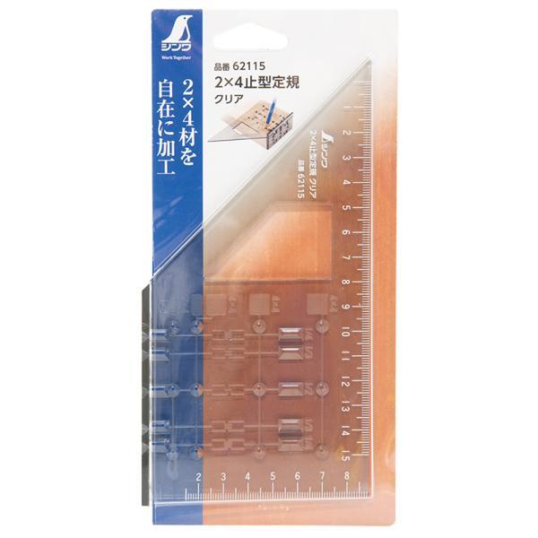 2×4止型定規 クリア 工具 DIY 測定器 定規 工事 ケガキ作業 木材