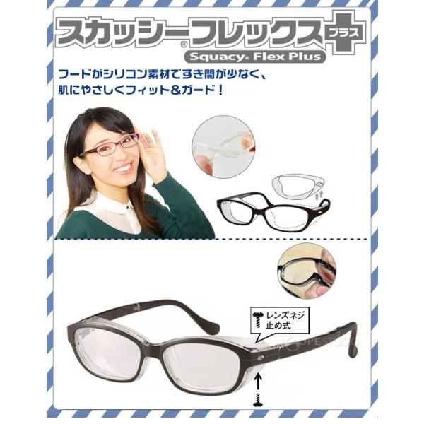 花粉症 メガネ 子供用 おしゃれ スカッシー スマート2 キッズ ...