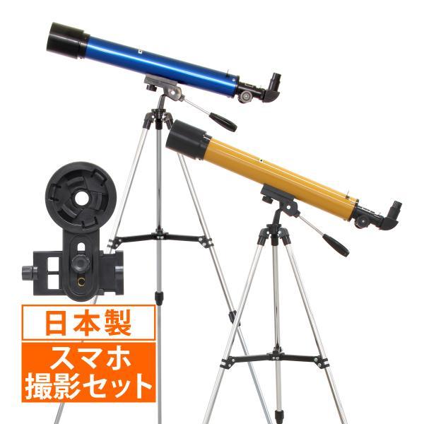 天体望遠鏡 スマホ 初心者 子供 小学生 レグルス60 日本製 口径60mmカメラアダプター 屈折式 おすすめ 入学祝い カメラアダプター 屈折式 お|loupe