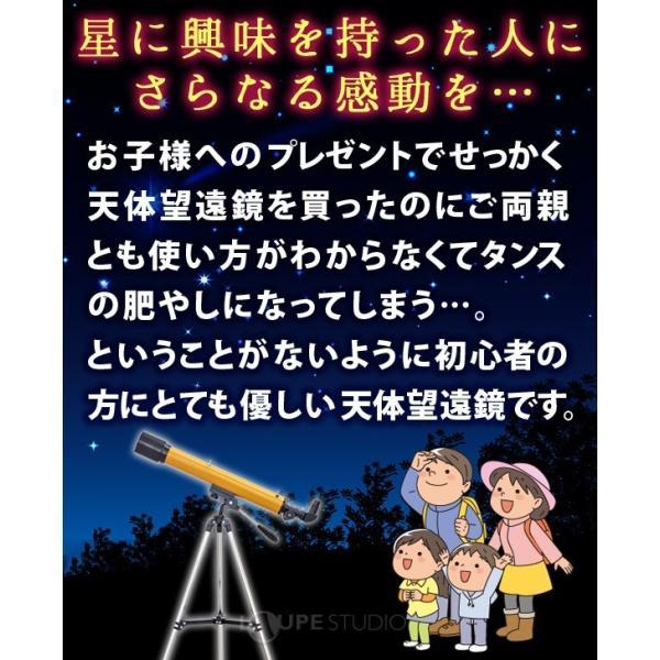 天体望遠鏡 スマホ 初心者 子供 小学生 レグルス60 日本製 口径60mmカメラアダプター 屈折式 おすすめ 入学祝い|loupe|02