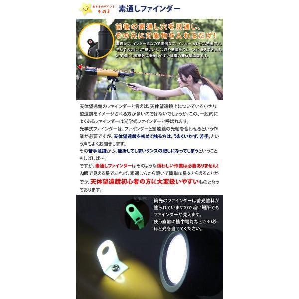 天体望遠鏡 スマホ 初心者 子供 小学生 レグルス60 日本製 口径60mmカメラアダプター 屈折式 おすすめ 入学祝い|loupe|05