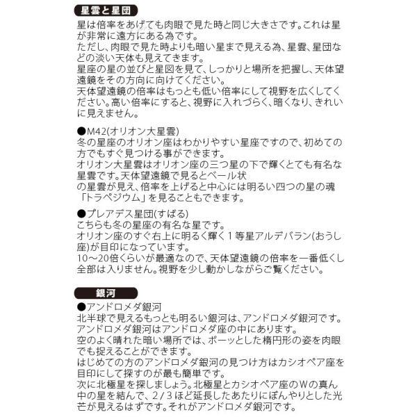 天体望遠鏡 スマホ 初心者 子供 小学生 レグルス60 日本製 口径60mmカメラアダプター 屈折式 おすすめ 入学祝い|loupe|07