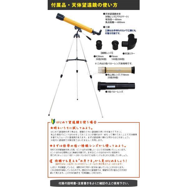 天体望遠鏡 スマホ 初心者 子供 小学生 レグルス60 日本製 口径60mmカメラアダプター 屈折式 おすすめ 入学祝い|loupe|08