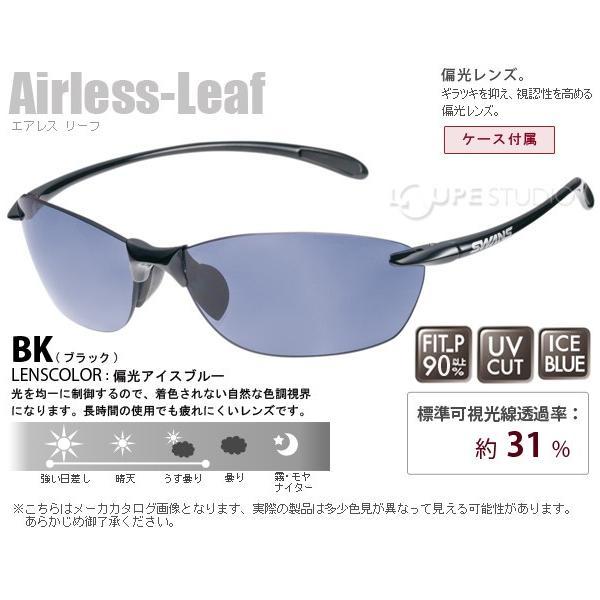 スワンズ スポーツサングラス エアレス リーフ Airless-Leaf 偏光レンズ SWANS SWANS スワンズ|loupe|02