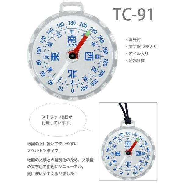 方位磁石 クリスタルコンパス 91 オイルコンパス アウトドア 防災|loupe|02
