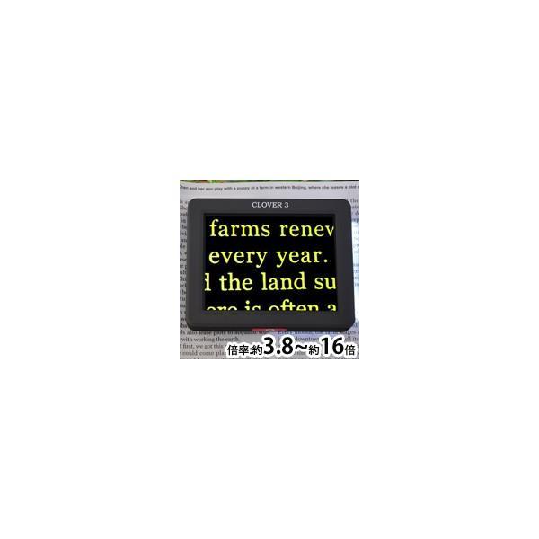 虫眼鏡 電子ルーペ クローバー3 携帯 拡大読書器 デジタル ルーペ CLOVER3 拡大鏡 コンパクト 読書用 携帯型拡大読書器