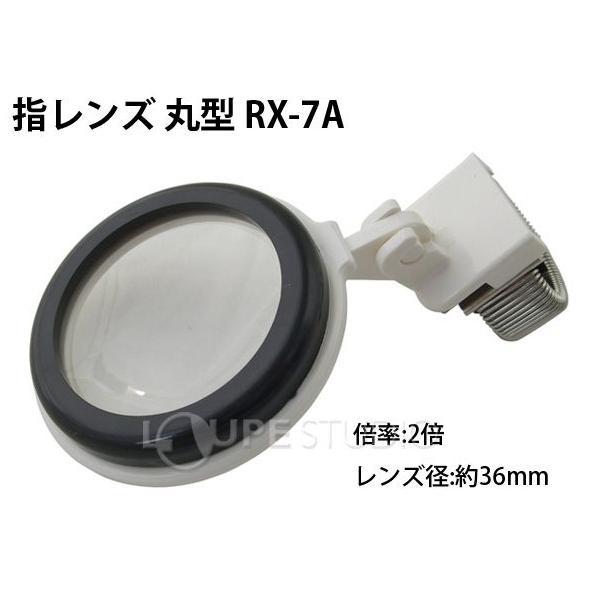 ルーペ 指レンズ 虫めがね 拡大鏡 丸型 RX-7A 指先を見やすく拡大 指にくっつくレンズ