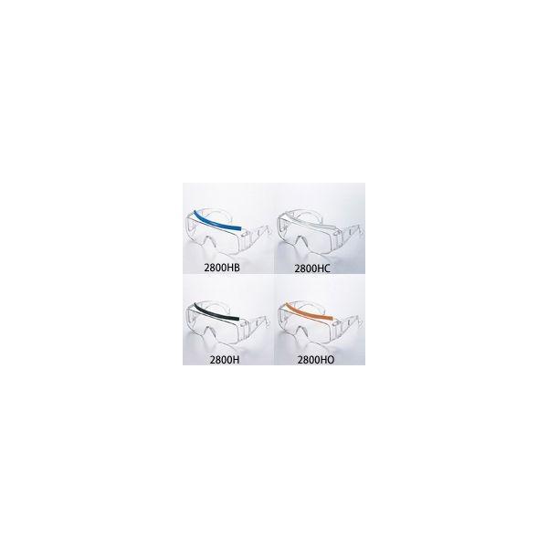 安全メガネ 保護めがね 大型オーバーグラス 2800-PCF 保護メガネ オーバーグラス ウィルス対策 インフルエンザ 飛沫 感染 予防 コロナウイル