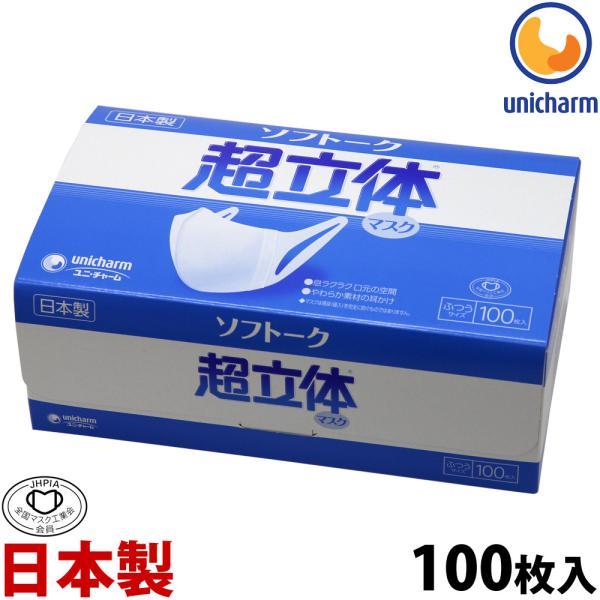 マスク日本製不織布使い捨てマスク全国マスク工業会ユニチャーム箱大容量ユニ・チャームソフトーク超立体マスクふつうサイズ100枚入耳