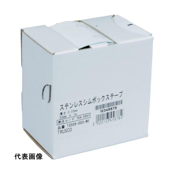 シムボックステープ TRUSCO トラスコ中山 ステンレスシムボックステープ 0.1 50mmX1m [TS50X-01-M1] TS50X01M1 販売単位:1 送料無料