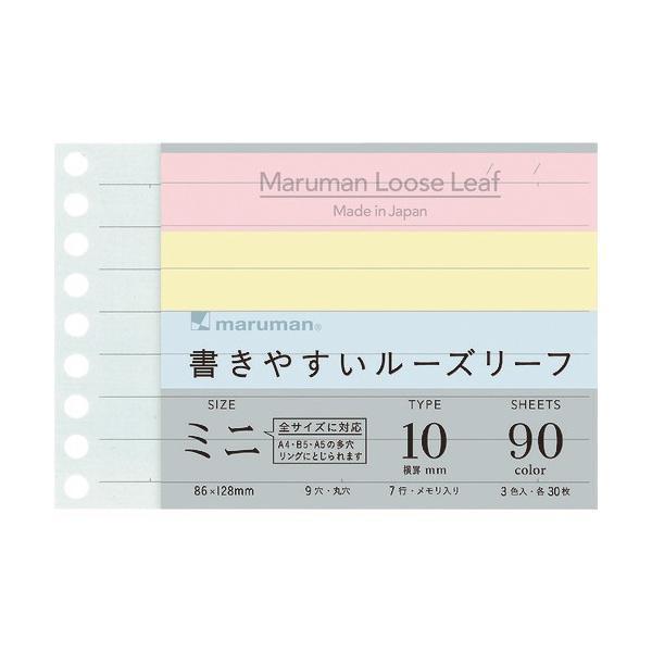 ノート マルマン B7E ルーズリーフミニ 10mm罫3色 [L1434-99] L143499  販売単位:1
