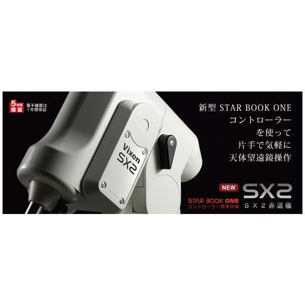 天体望遠鏡 SX2 赤道儀 25071-4 VIXEN ビクセン