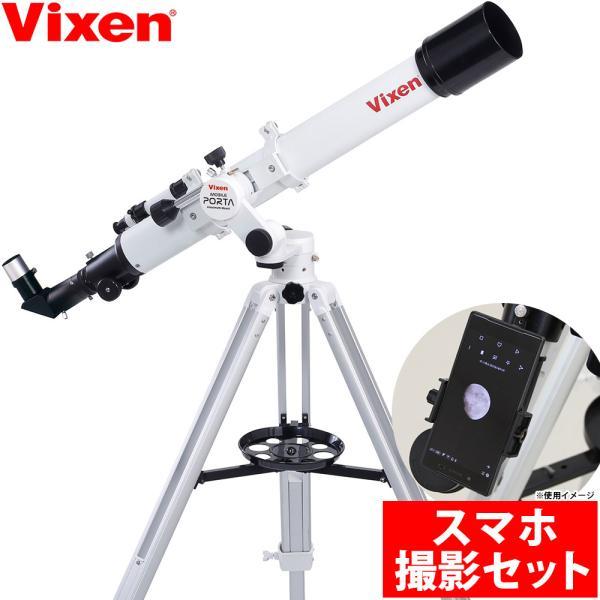 天体望遠鏡 子供 初心者 ビクセン モバイルポルタ A70LF スマホアダプター VIXEN スマホホルダー|loupe