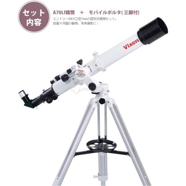 天体望遠鏡 子供 初心者 ビクセン モバイルポルタ A70LF スマホアダプター VIXEN スマホホルダー|loupe|03