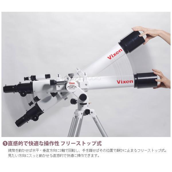 天体望遠鏡 子供 初心者 ビクセン モバイルポルタ A70LF スマホアダプター VIXEN スマホホルダー|loupe|06