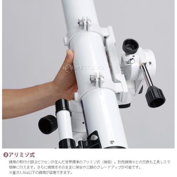 天体望遠鏡 子供 初心者 ビクセン モバイルポルタ A70LF スマホアダプター VIXEN スマホホルダー|loupe|07