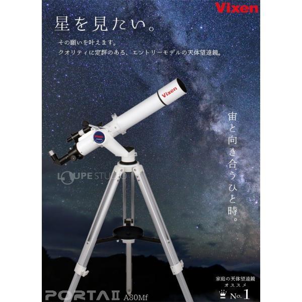 天体望遠鏡 初心者 ビクセン スマホ ポルタ II A80Mf スマホ撮影セット Vixen ポルタ2 子供 小学生 屈折式 スマートフォン キャリン|loupe|02