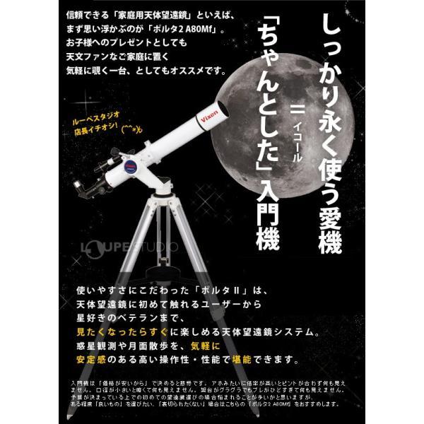 天体望遠鏡 スマホ ビクセン ポルタ II A80Mf Vixen ポルタ2 子供 初心者 小学生 屈折式 キャリングケース付き|loupe|03