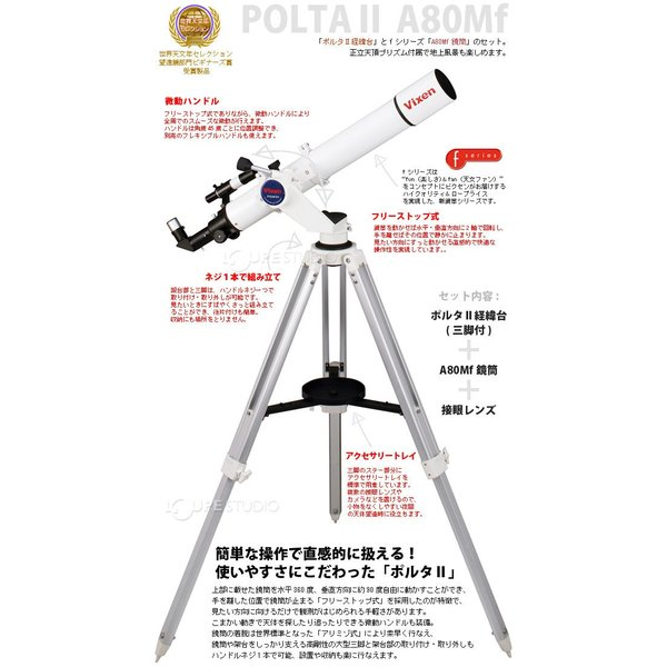天体望遠鏡 スマホ ビクセン ポルタ II A80Mf Vixen ポルタ2 子供 初心者 小学生 屈折式 キャリングケース付き|loupe|04