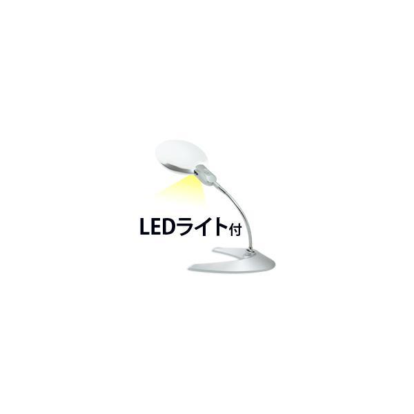 ルーペ スタンド LEDライト付き 2倍 130mm W-130LS 送料無料 プラモデル 読書 手芸 ネイル 刺繍 卓上 虫眼鏡 拡大鏡 おしゃれ|loupe