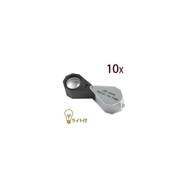 LED付ルーペ 虫眼鏡 LEDライト付き 宝石鑑定用ルーペ W-LED10 10倍 21mm アクセサリー|loupe