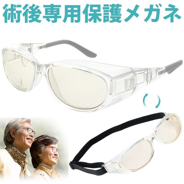 白内障 術後 保護メガネ ゴーグル 曇らない Uvカット メオガードネオ24 手術後 夜間 眼鏡 緑内障 花粉メガネ
