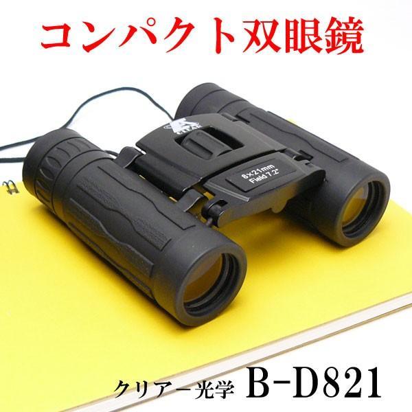 双眼鏡 オペラグラス 8倍 B-D821 クリアー光学