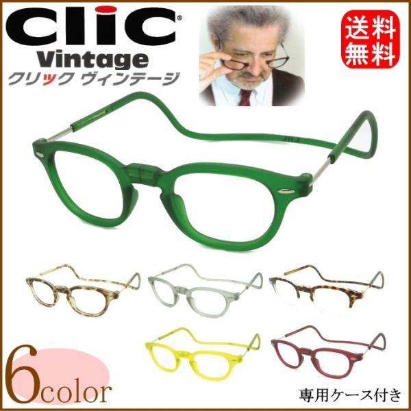 老眼鏡 首かけ 正規品 クリックリーダー ヴィンテージ 磁石 おしゃれ メガネケース付