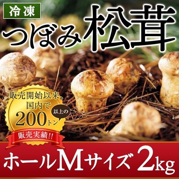 松茸 冷凍松茸 特選 つぼみ M  7-9cm ホール 2kg 1kg×2パック  まつたけ 土瓶蒸し 天然 一級品 贈答品 中国産 【送料無料】
