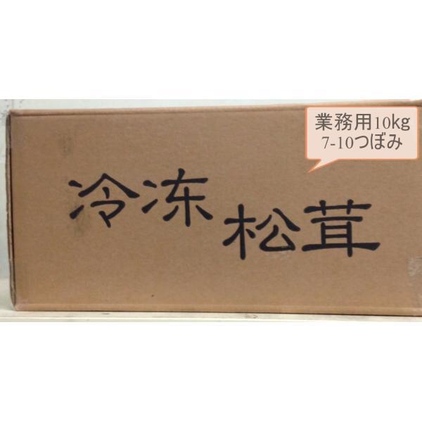 松茸 マツタケ まつたけ 冷凍松茸 10kg 業務用 一級品 急速冷凍 松茸ホール つぼみ 7-10cm