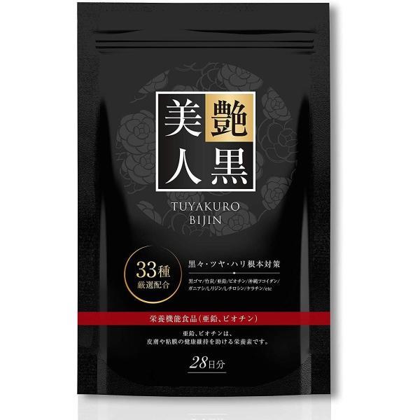 艶黒美人   黒・艶・ハリ成分ぎゅっと凝縮! 28日分 lovebugshop