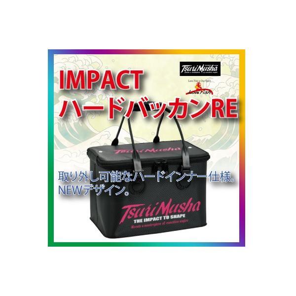 36cmIMPACT ハードバッカンRE釣武者2019