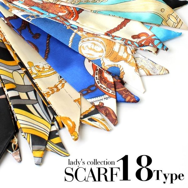 スカーフ レディース 18タイプ ツイリースカーフ サテン素材 チェーン柄 マルチ 細スカーフ 3枚以上で送料無料 ハンダナスカーフ ヘアクセサリー リボン lovegal 15